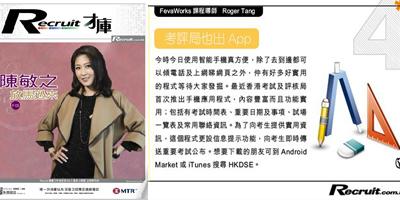 https://fevaworks.com/portal/site/images/rogertang/roger20120403recruit.jpg